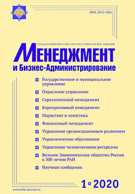 Менеджмент и Бизнес-Администрирование: журнал. 2020. № 1