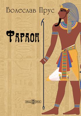 Фараон: художественная литература