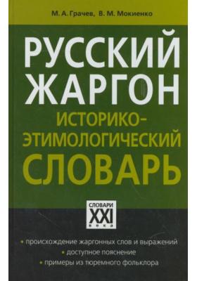 Русский жаргон : Историко–этимологический словарь