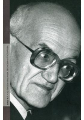 Ваш М. Г.: Из писем Михаила Леоновича Гаспарова: документально-художественная литература