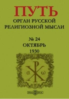 Путь. Орган русской религиозной мысли. 1930. № 24, Октябрь