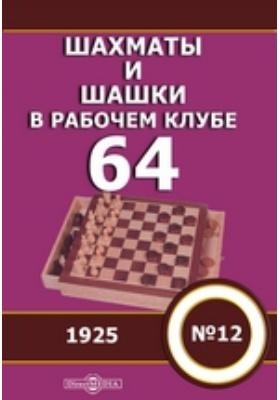 """Шахматы и шашки в рабочем клубе """"64"""": журнал. 1925. № 12"""