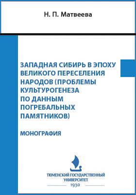 Западная Сибирь в эпоху Великого переселения народов (Проблемы культурогенеза по данным погребальных памятников): монография