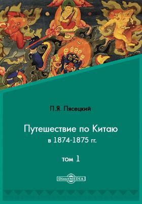 Путешествие по Китаю в 1874-1875 гг. Т. 1