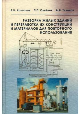 Разборка жилых зданий и переработка их конструкций и материалов для повторного использования : Монография