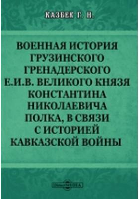 Военная история Грузинского гренадерского е.и.в. великого князя Константина Николаевича полка, в связи с историей Кавказской войны
