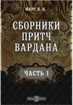 Сборники притч Вардана, Ч. 1. Исследование