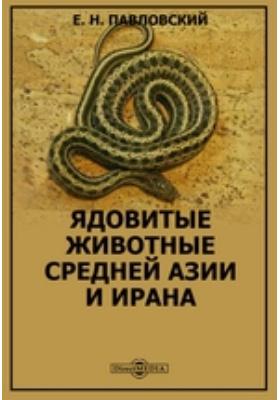 Ядовитые животные Средней Азии и Ирана: научно-популярное издание