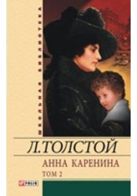 Анна Каренина: художественная литература. Т. 2