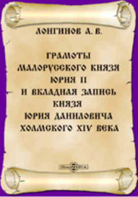 Грамоты Малорусского князя Юрия II и Вкладная запись князя Юрия Даниловича Холмского XIV века
