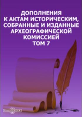 Дополнения к Актам историческим, собранные и изданные Археографической комиссией. Т. 7