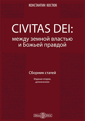 CIVITAS DEI : между земной властью и Божьей правдой: сборник статей
