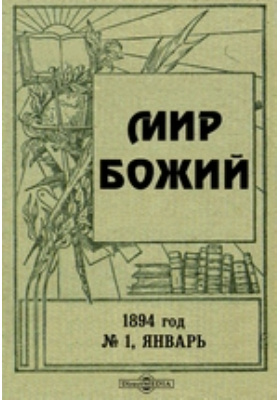 Мир Божий год. 1894. № 1, Январь