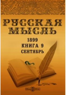 Русская мысль: журнал. 1899. Книга 9, Сентябрь