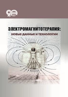 Электромагнитотерапия : новые данные и технологии: монография