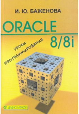 ORACLE 8/8i : Уроки программирования