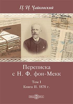 Переписка с Н. Ф. фон-Мекк: документально-художественная : в 3 т. Т. 1. Книга II. 1878 г