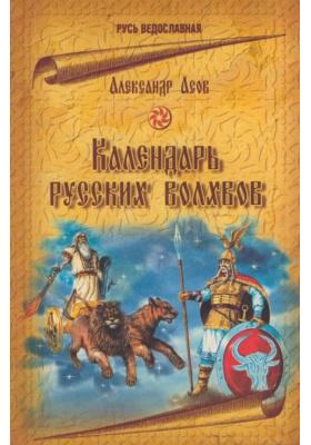 Календарь русских волхвов