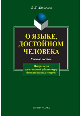О языке, достойном человека: учебное пособие
