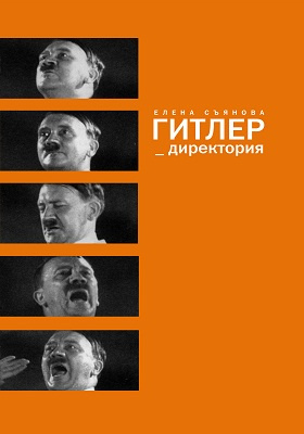 Гитлер_директория: роман