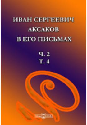 Иван Сергеевич Аксаков в его письмах, Ч. 2. Том 4