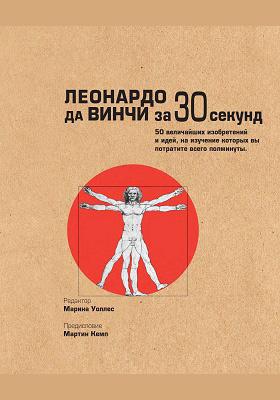 Леонардо да Винчи за 30 секунд: научно-популярное издание