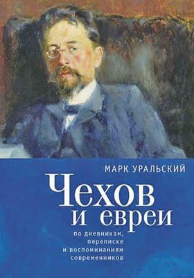 Чехов и евреи : по дневникам, переписке и воспоминаниям современников: документально-художественная литература