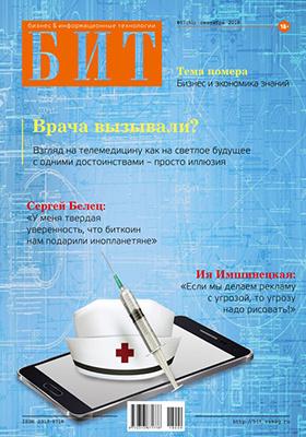 БИТ. Бизнес & Информационные технологии: журнал. 2018. № 7 (80)