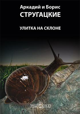 Улитка на склоне : фантастический роман: художественная литература