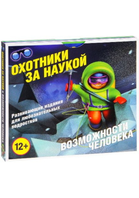 Охотники за наукой. Возможности человека = Extreme: Death Zone! Extreme: Stunts. Extreme: Defying Gravity. Extreme: Ocean in Motion. Extreme: S