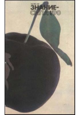 Знание-сила: журнал. 1990. № 1