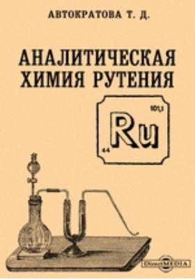 Аналитическая химия рутения