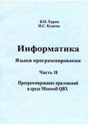 Информатика : Языки программирования: учебное пособие : в 2-х ч., Ч. II. Программирование приложений в среде Microsoft QBX