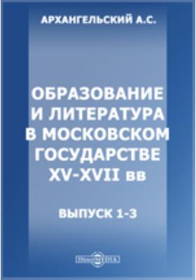 Образование и литература в Московском государстве XV-XVII вв. Вып. 1-3