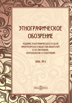 Этнографическое обозрение: журнал. 1904. Кн. 63, № 4