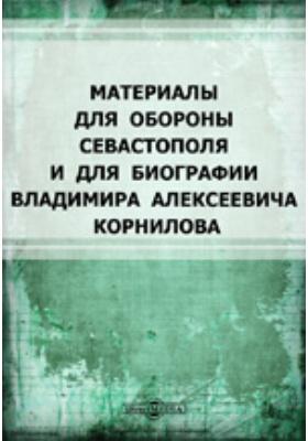 Материалы для обороны Севастополя и для биографии Владимира Алексеевича Корнилова: практическое пособие