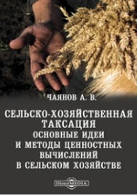 Сельcко-хозяйственная таксация. Основные идеи и методы ценностных вычислений в сельском хозяйстве