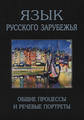 Язык русского зарубежья : общие процессы и речевые портреты: коллективная монография