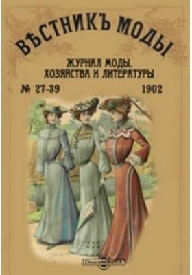 Вестник моды. 1902. № 27-39