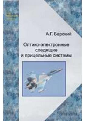 Оптико-электронные следящие и прицельные системы: учебное пособие