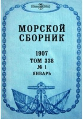 Морской сборник: журнал. 1907. Т. 338, № 1, Январь
