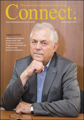 Connect = Connect. The world of information technology : мир информационных технологий. 2014. № 7/8