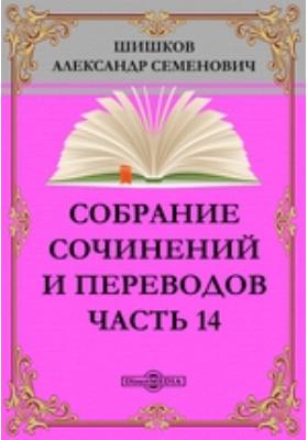 Собрание сочинений и переводов, Ч. 14