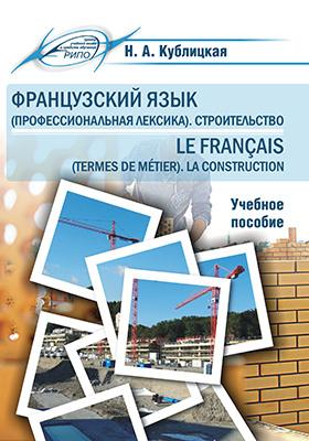 Французский язык (профессиональная лексика). Строительство = Le français (termes de métier): учебное пособие