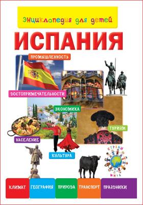 Испания : энциклопедия для детей