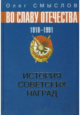 История советских наград. 1918-1991 : Во славу отечества