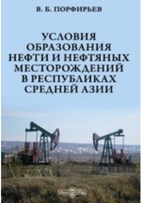 Условия образования нефти и нефтяных месторождений в республиках Средней Азии
