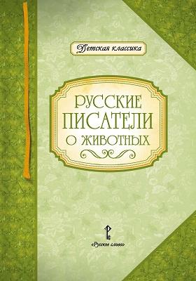Русские писатели о животных: художественная литература