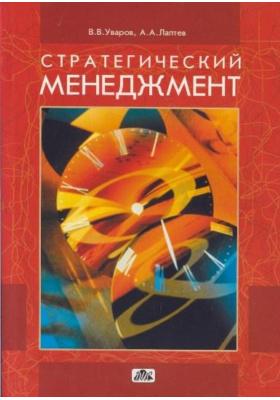 Стратегический менеджмент: из прошлого у будущему : Учебное пособие