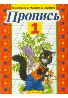 Пропись № 1 : Для четырехлетней начальной школы